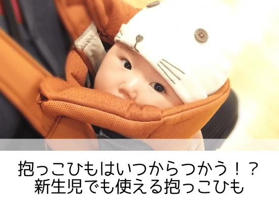 抱っこひもの赤ちゃん